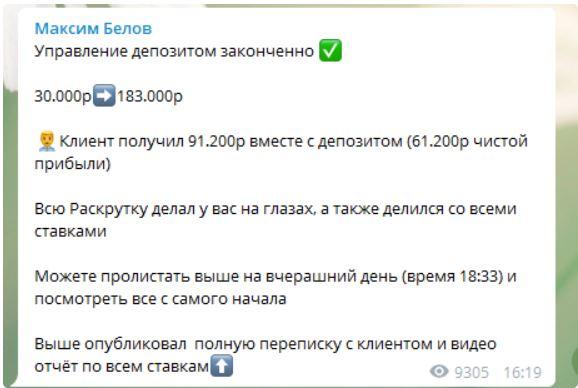 раскрутка счета Максим Белов