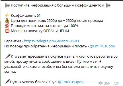 эмиль юусупов продажа матчей