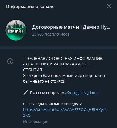 дамир нургалиев информация о канале