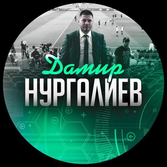 дамир нургалиев