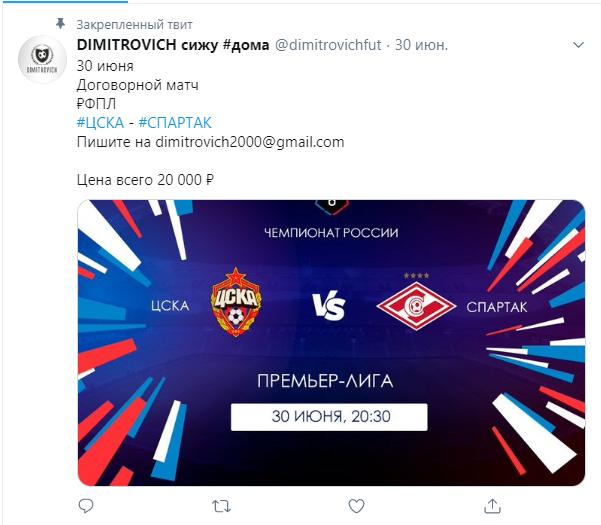 дмитрович договорной матч