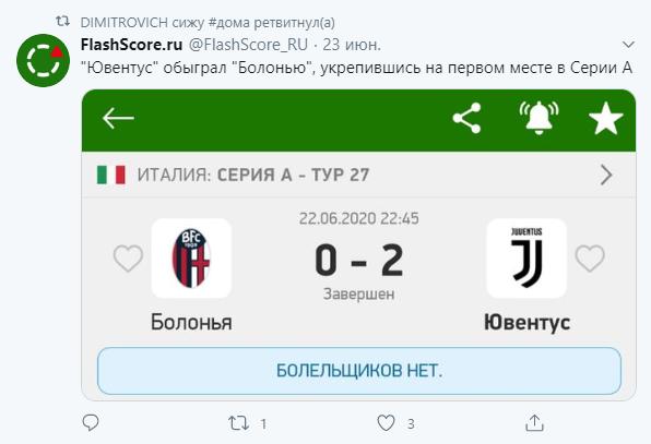 дмитрович ювентус