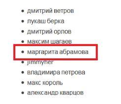 маргарита амбрамова ненадежный каппер