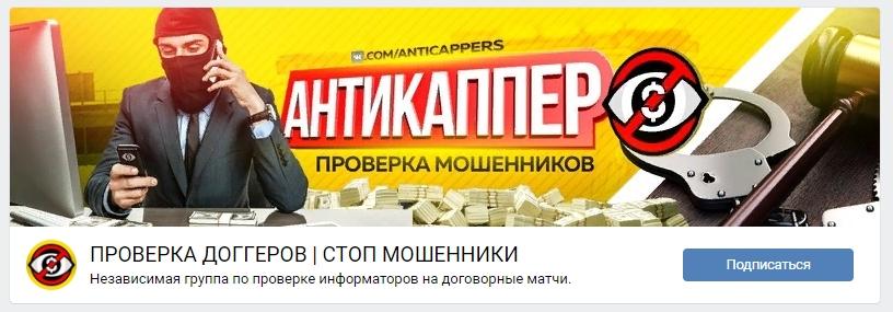 марк тайманов проверка доггеров