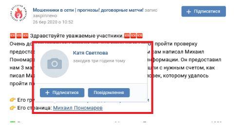 михаил пономарев вконтакте