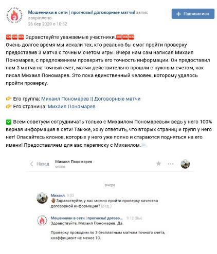 михаил пономарев мошенник