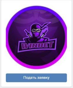 winbet паблик