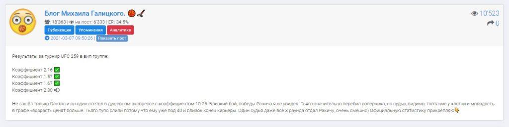 блог михаила галицкого
