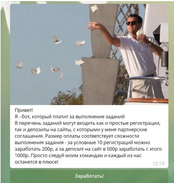 деньги за задания телеграмм