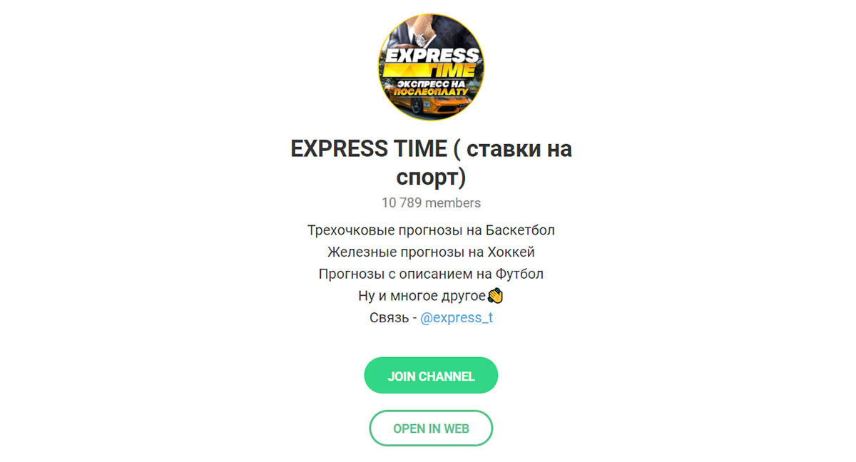 express time телеграмм