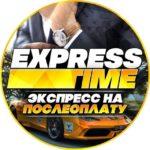 express-time