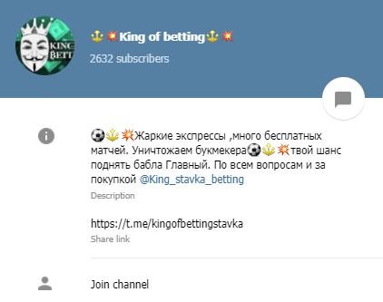 king of betting информация о канале