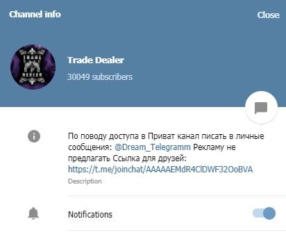 trade dealer информация о канале